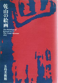 KenzankaigaS1.JPG