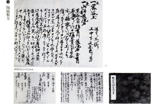 KenzankaigaS2.JPG
