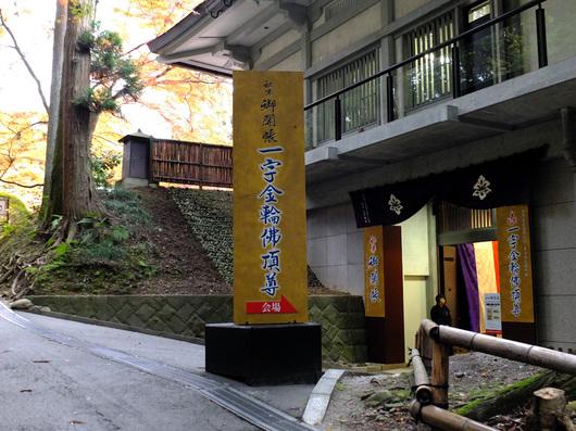 hiraizumi13.JPG