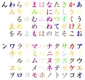 kana_colors.jpg