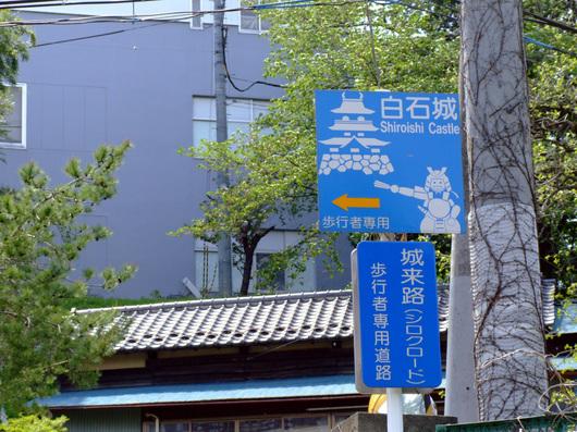 shiroishi01.JPG
