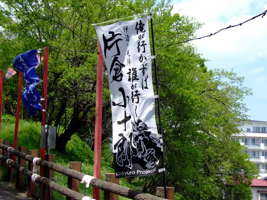 shiroishi02.JPG